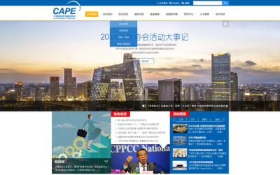中国股权投资基金协会网站设计建...