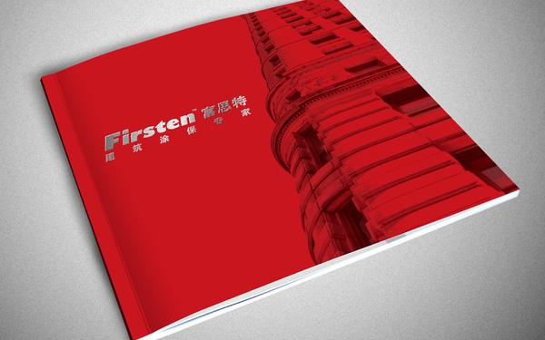 富思特建筑涂料公司画册设计