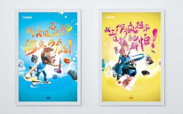 广告设计公司 创意海报