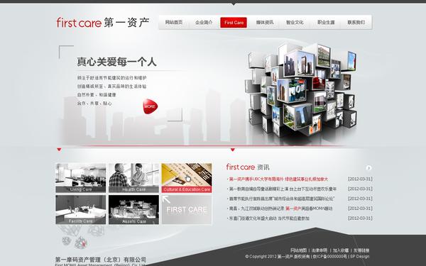 第一摩码资产管理北京有限公司(第一资产)官网设计建设