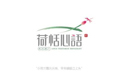 荷恬心语素食餐厅品牌必赢体育官方app(lo...
