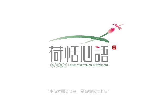 荷恬心语素食餐厅品牌设计(logo+VI)