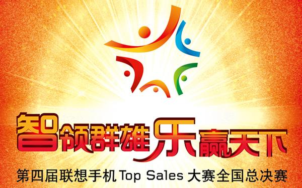 联想手机TOP SALES大赛logo设计