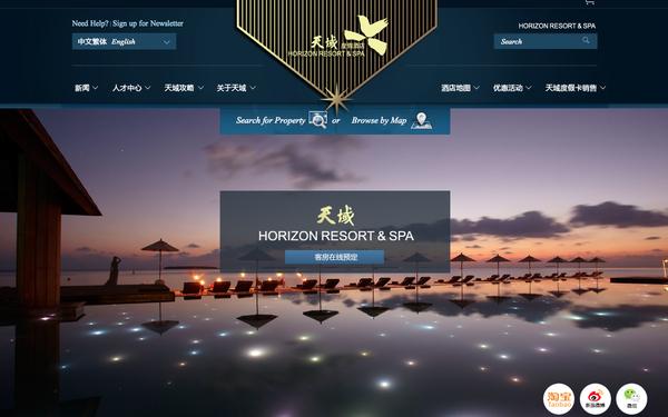 海南天域大酒店-企业官网