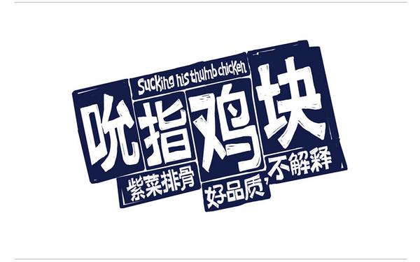 文里杨国字形分享001