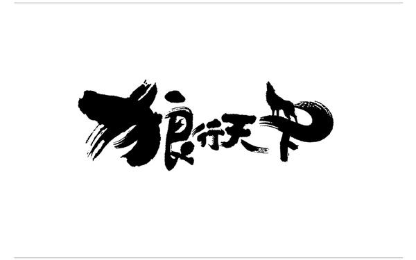 文里杨国字形分享009