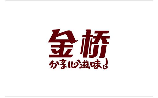 文里杨国字形分享006