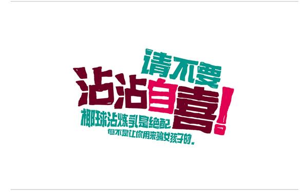 文里杨国字形分享010