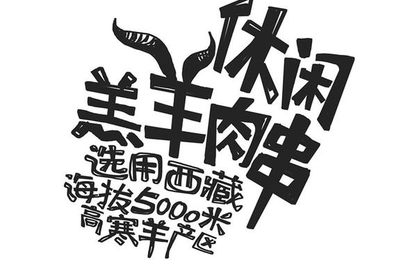 文里杨国字形分享005