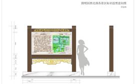 圆明园西北景区环境导视概念设计方案