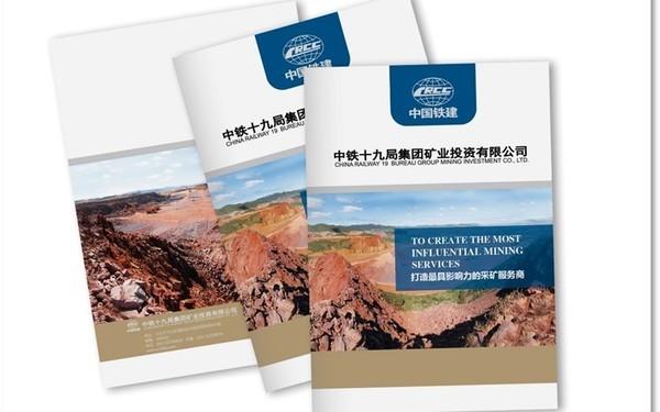 中国铁建 画册设计