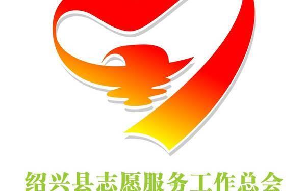 绍兴县志愿服务工作总会LOGO