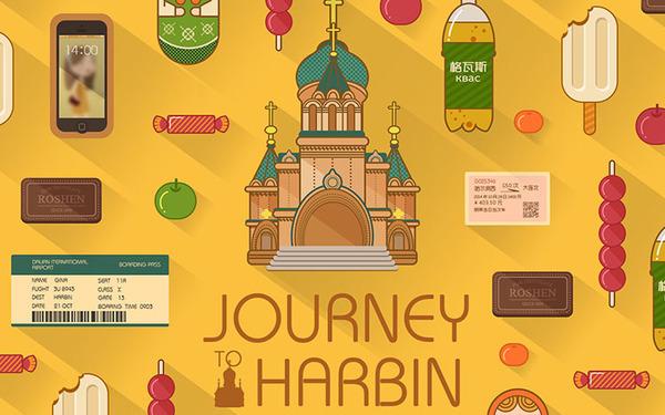 哈尔滨之旅