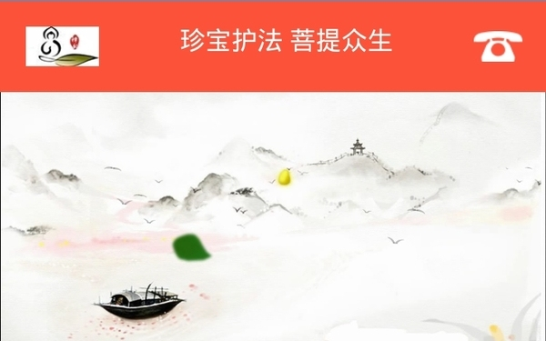 菩提宫网站