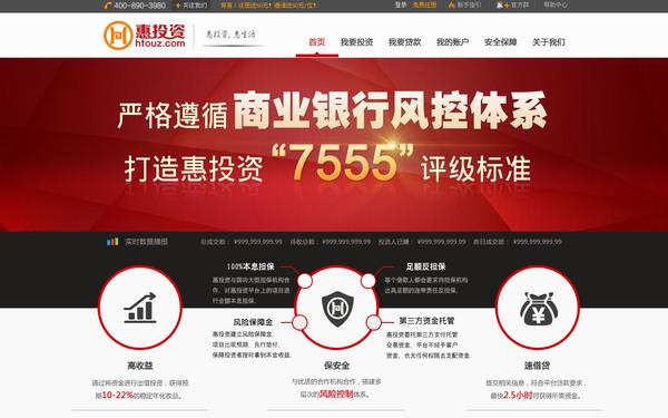 惠投资网站