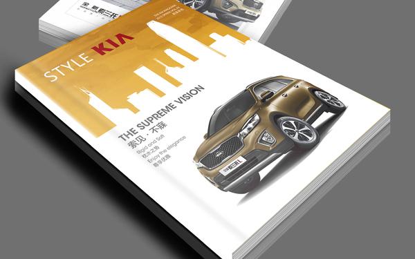 现代起亚集团宣传册设计