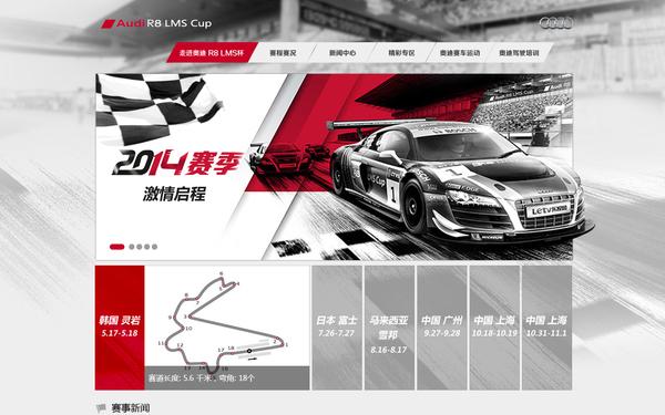 奥迪R8 2014赛事活动网站