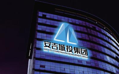 安吉城投建设品牌VI设计