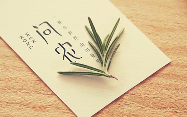 问农(茶)品牌字体