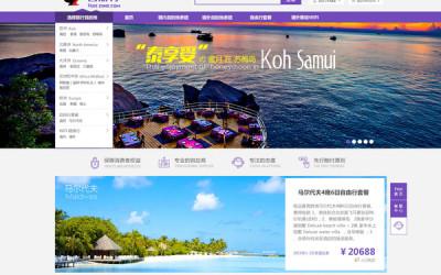 FREE旅游电商平台全套设计