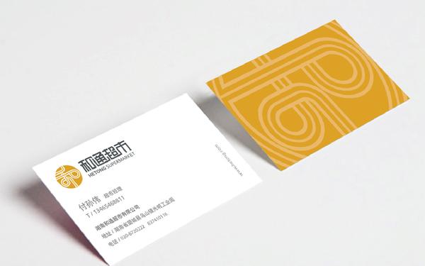 标志设计—湖南和通超市品牌形象