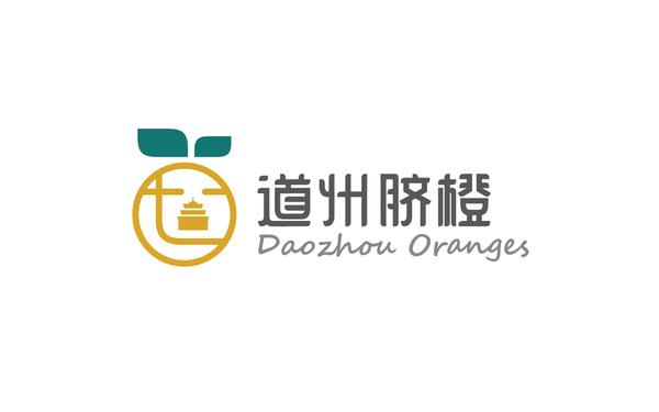 标志设计——道州脐橙品牌