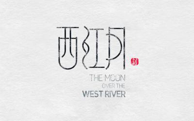 西江月LOGO字体设计