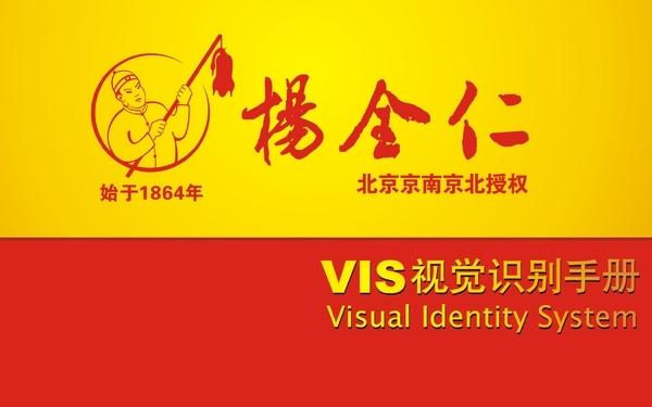 楊全仁烤鴨品牌設計