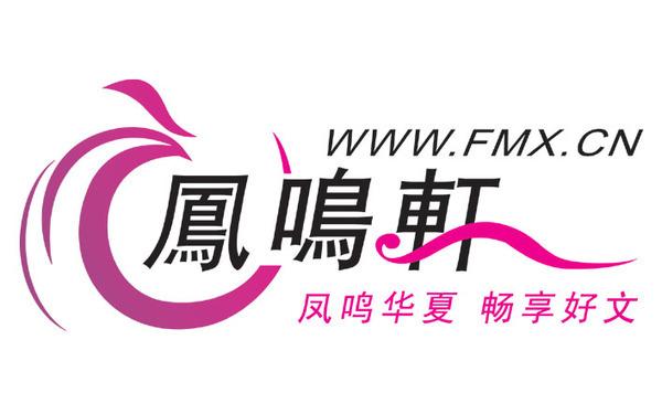 凤鸣轩网站logo设计