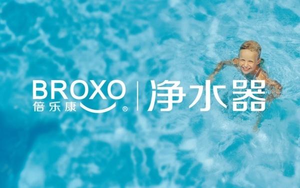 倍樂康凈水器品牌全案