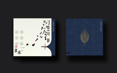 《字元》茶叶包装设计