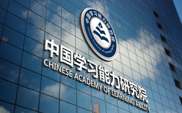 中国学习能力研究院LOGO设计