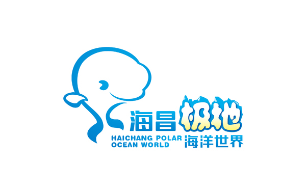 海昌极地海洋世界