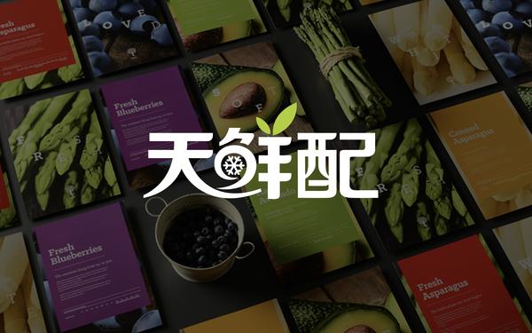 浙江天鲜配物联网科技有限公司Logo设计与VIS设计