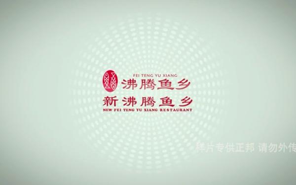沸腾鱼乡宣传片