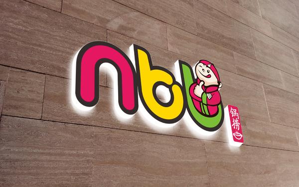 nbb火锅logo设计