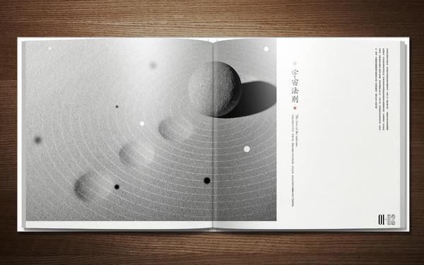 洋河股份画册设计