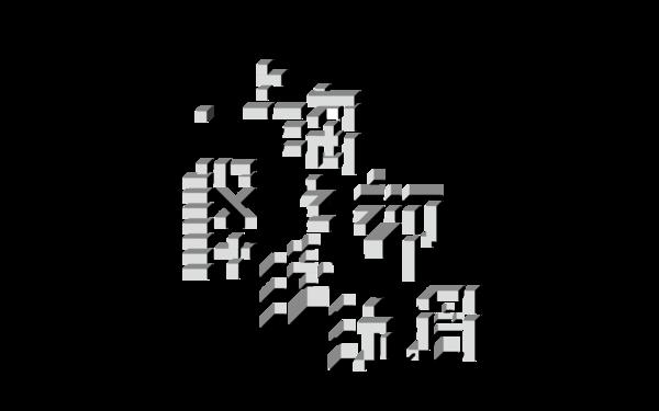 上海设计之都活动周