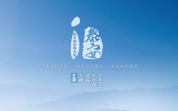 山东泰安市《爱泰安》旅游微电影拍摄制作