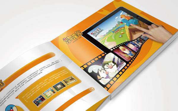 淘米网画册设计