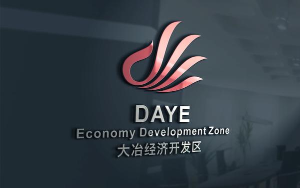 大冶经济开发区标志(LOGO)设计
