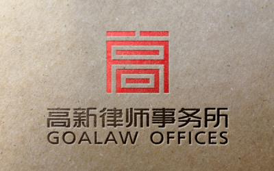 高新律师事务所标志(LOGO)...