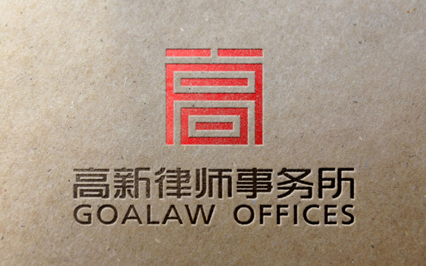 高新律师事务所标志(LOGO)设计