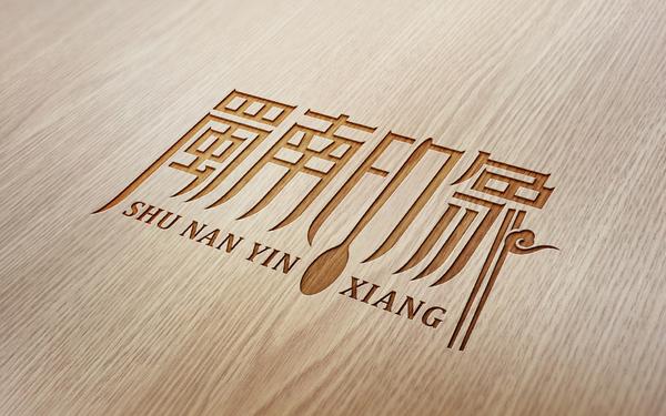 蜀南印象标志(LOGO)设计