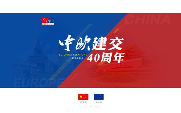 中 欧 建 交 40 周 年