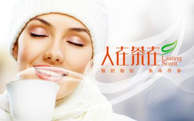 茶飲標志設計
