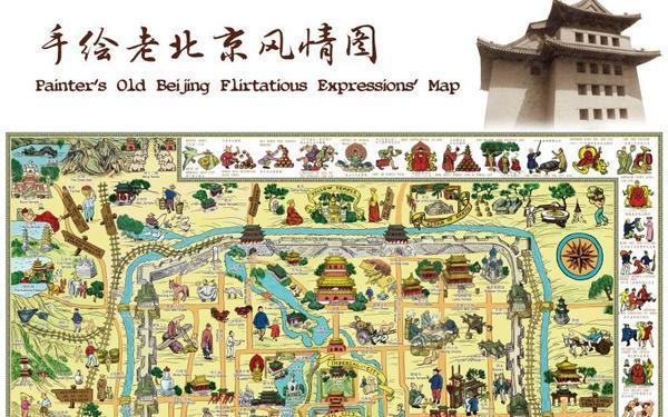 老北京地图手绘