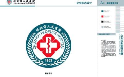 株洲市人民医院vis手册设计项...