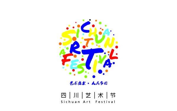 四川艺术节