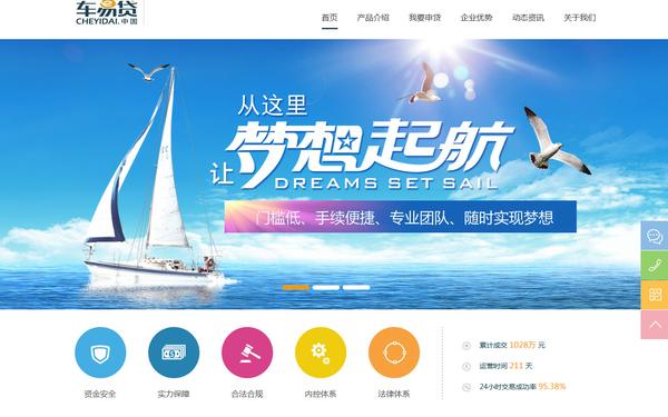 深圳车易贷金融服务有限公司